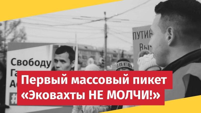 Присоединяйтесь к массовым пикетам «Эковахты»!