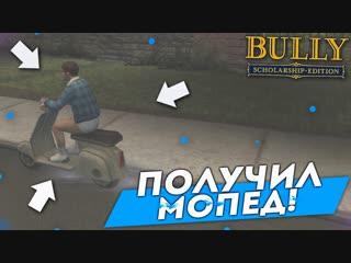 Bulkin ПОКАТУШКИ НА НОВОМ МОПЕДЕ! (ПРОХОЖДЕНИЕ BULLY SCHOLARSHIP EDITION #10)