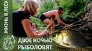 🐟 Живем в лесу двое на ночной рыбалке — ловим карася на перловку