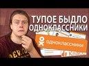ТУПОЕ БЫДЛО Зашкварные Одноклассники feat Стар Рэй Инквизитор Махоун