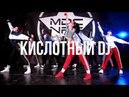 КИСЛОТНЫЙ DJ Juli Prima Choreography