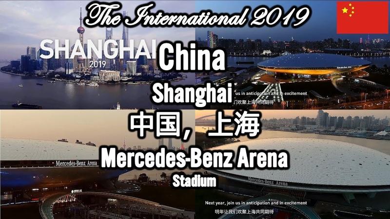 THE INTERNATIONAL 2019 🏆 SHANGHAI China 中国,上海! Mercedes-Benz Arena Stadium!