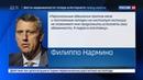 Новости на Россия 24 • Министр юстиции Монако уволился из-за дела миллиардера Рыболовлева
