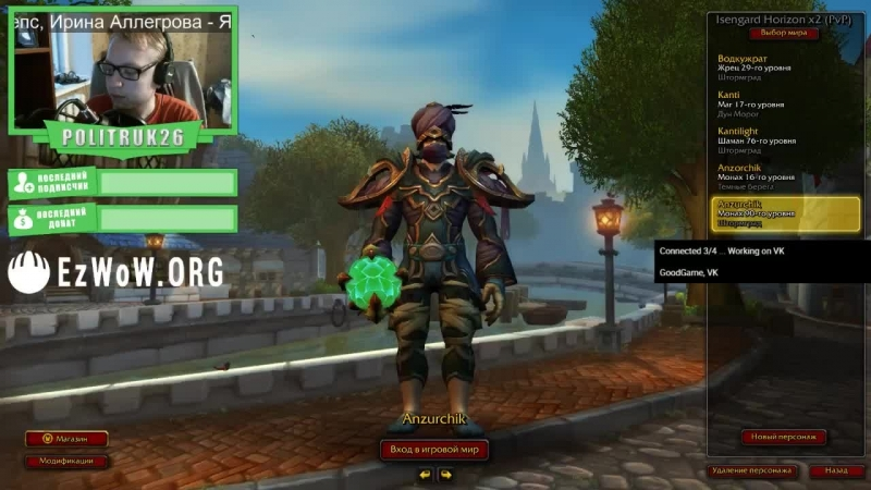 Ezwow.org World of Warcraft: Mists of Pandaria Одеваю перса