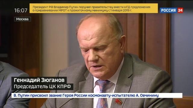 Новости на Россия 24 • Зюганов: на выборах боролись административный ресурс и содержательная программа