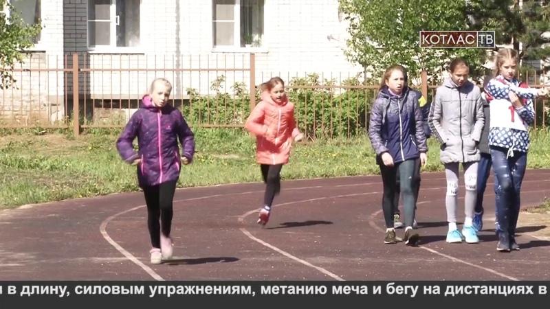 Котласские спортсмены поедут в Артек