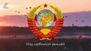 Проект гимна СССР - Да здравствует наша держава Eng subs