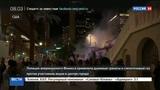 Новости на Россия 24 Разгон демонстрантов в США полиция применила дымовые шашки и газ