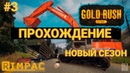 Gold Rush The Game _ 3 _ Кто-то жрёт провода!