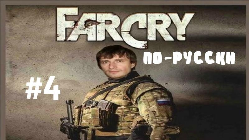 Прохождение игры Far Cry по-русски  Антенны  №4