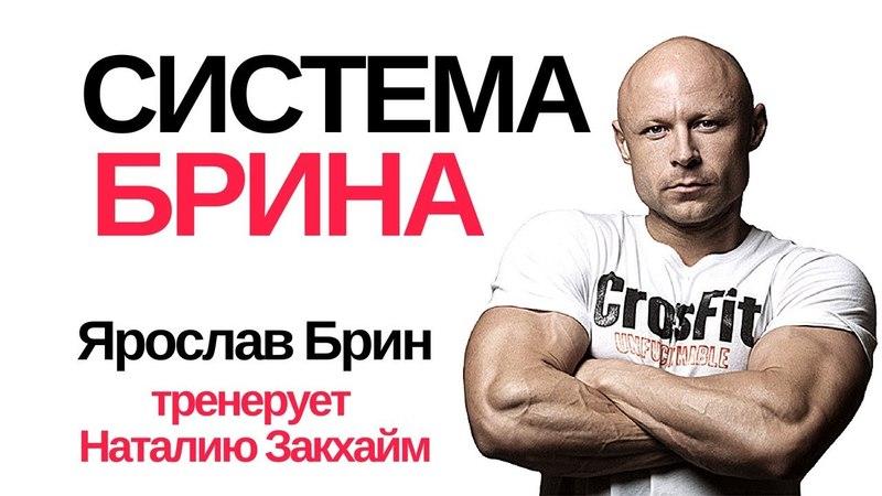 Как Ярослав Брин тренерует Наталию Закхайм: Как похудеть к лету? Как подготовиться к лету?