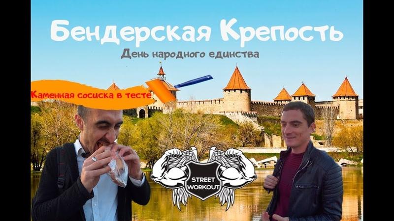 Бендерская крепость Ностальгия о Street Workout Каменная сосиска в тесте!