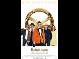 Kingsman: Золотое кольцо (2017)боевик, комедия, приключения