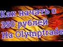 Olymp Trade с 350 рублей Как торговать с 350 рублей 90%%% к депозиту