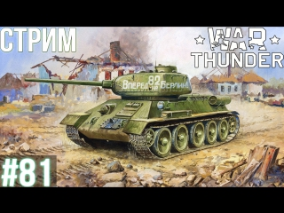 War Thunder: ИС-2! ИСУ-122! ПТ-76Б! СУ-85М! Т-34-85! Як-1! ЛаГГ-3-11! Як-2 КАББ! И-16! СБ 2М-100!