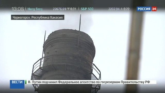 Новости на «Россия 24» • Черногорск стал замерзающим городом угольщиков