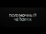 Полуночный человек (The Midnight Man) (2017) трейлер / Палуночный человек /