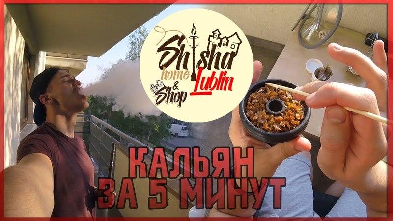 Кальян за 5 минут Shisha Home Lublin