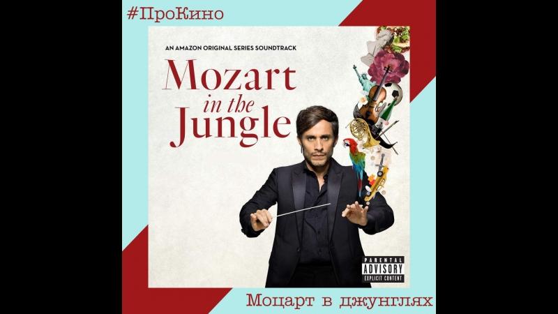 Моцарт в джунглях | Mozart in the Jungle Трейлер с русскими субтитрами