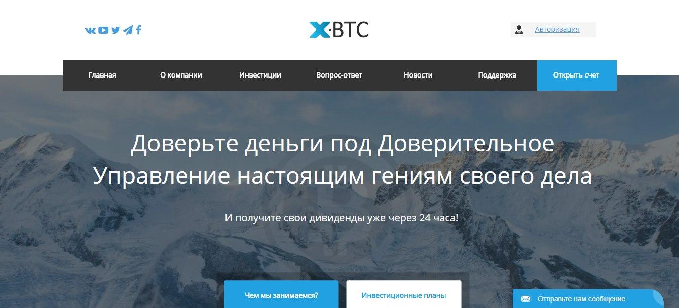 Постер к новости X Btc