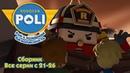 Робокар Поли Рой и пожарная безопасность Сборник 5 Все серии подряд 21 26