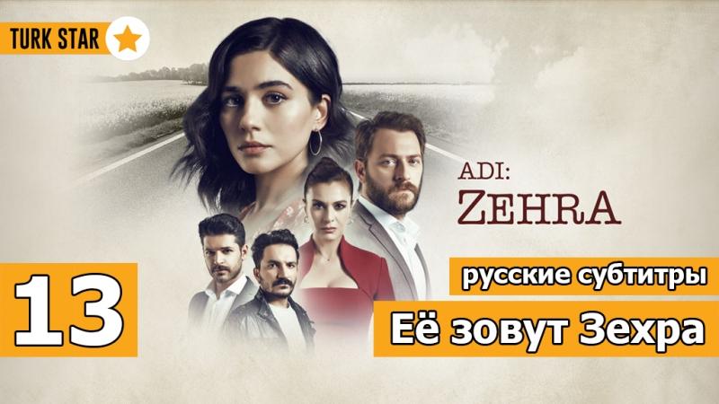 13-я серия «Её зовут Зехра» (субтитры)