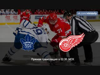 Toronto maple leafs 🆚 detroit red wings