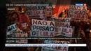 Новости на Россия 24 Выдан ордер на арест экс президента Бразилии