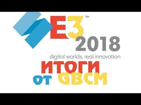 Итоги Е3 2018 от GBCM