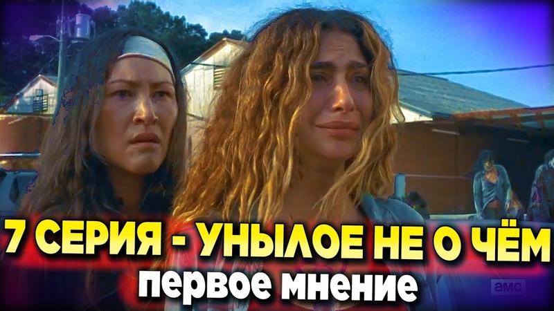 Ходячие мертвецы 9 сезон 7 серия - УНЫЛОЕ НЕ О ЧЁМ - Первое мнение