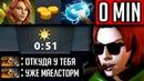 КУПИЛ МАЕЛСТРОМ НА 1 МИН ЧЕРЕЗ БАГ WINDRANGER DOTA 2