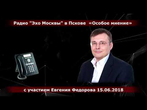 Радио Эхо Москвы в Пскове «Особое мнение» с участием Фёдорова Е.А. 15.06.2018