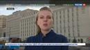 Новости на Россия 24 • Неудобные вопросы на чем вновь прокололись британские джеймсы бонды