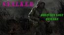 S.T.A.L.K.E.R. Oblivion Lost Remake (мод) Прохождение. Ч 21. Упырь на максималках.