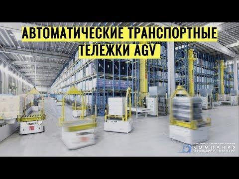 Автоматические транспортные тележки AGV