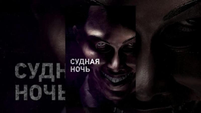 Cyднaя нoчь (2013)