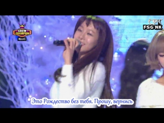 [FSG NK] BESTie - Zzang Christmas (feat. Yoo Sae Yoon) [рус.саб]
