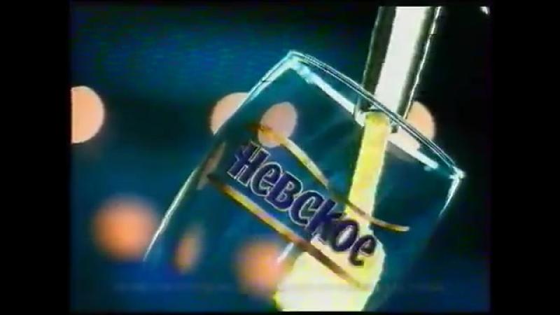 Реклама (НТВ,17.05.2006) (02)