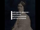Айседора Дункан - кем была возлюбленная Сергея Есенина