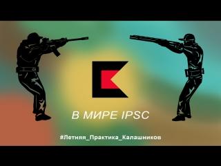 Команда Тактика для II этапа конкурса Летняя Практика Калашников