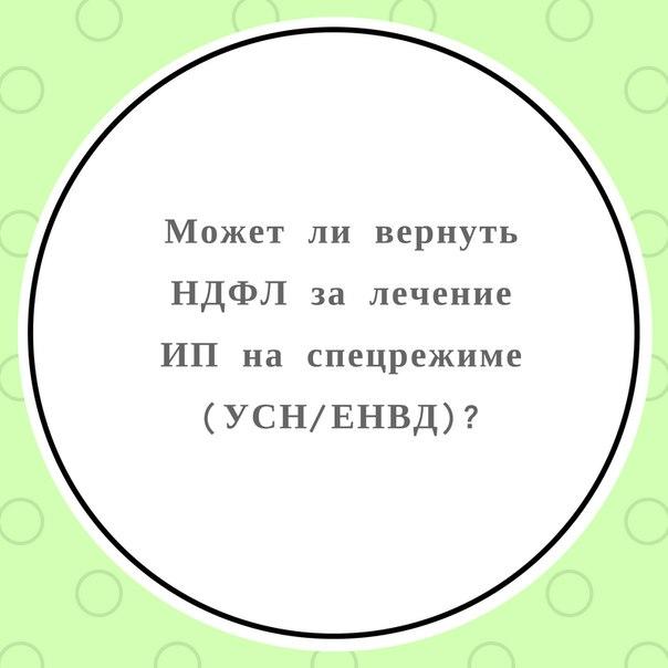 Возврат НДФЛ за лечение========================Индивидуальный предпр
