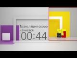 Яндекс изнутри: качество поиска - Прямая трансляция