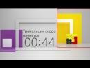 Яндекс изнутри качество поиска - Прямая трансляция