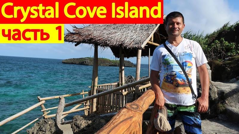 Остров Кристал Ков (Crystal Cove Island) Боракай, Филиппины