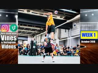 Best Volleyball Vines of October 2018. WEEK 1.