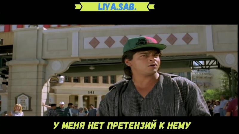 Это сердце безумно | Обманутые надежды | Yeh Dil Deewana | Pardes | Shah Rukh Khan | LIYA.SAB.