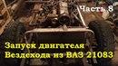 Запуск двигателя вездехода из ВАЗ 21083 Часть 8
