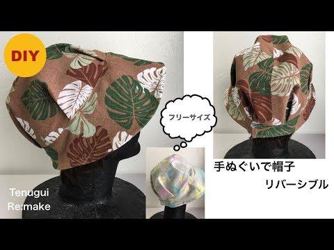 DIY セリアの手ぬぐい 帽子 作り方 TENUGUI HUT size free