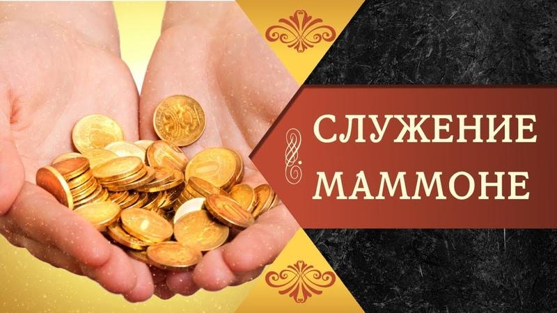 СЛУЖЕНИЕ МАММОНЕ - ОТЕЦ СЕРГИЙ