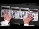 Трек Shape of You, исполненный на калькуляторах